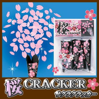 桜クラッカー(5個入)【パーティークラッカー】