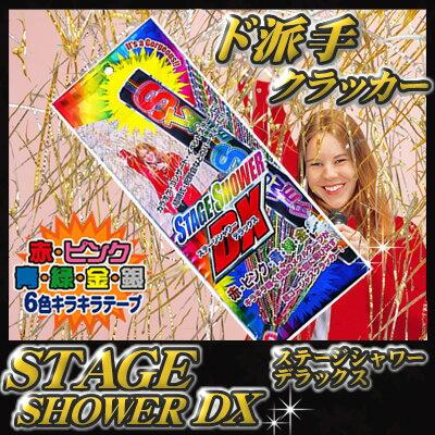 【DX】ステージシャワー DX(デラックス) (1本入)[クラッカー カネコ 派手 イベント 吹奏楽 結婚式 激安 カウントダウン]【_102108】u89
