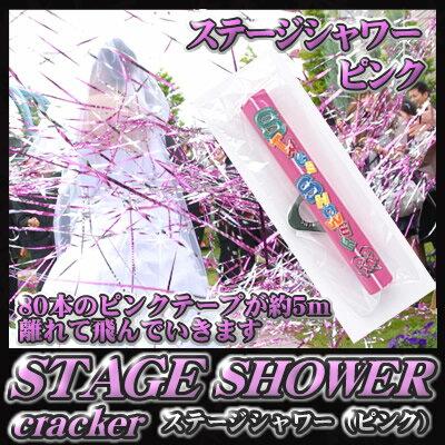 【メタリック】10本セット【1カートン】「ピンクステージシャワークラッカー【ピンク】」