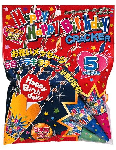 ハッピーハッピーバースデークラッカー【誕生祝い専用クラッカー・誕生日】