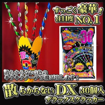 【DX】散らからないデラックスクラッカー(30個入)【パーティークラッカー】