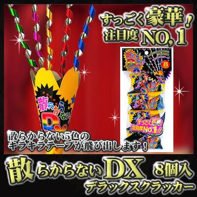 【DX】散らからないデラックスクラッカー(8個入)【パーティークラッカー】