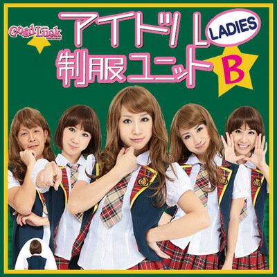 【激安価格】 アイドル制服 ユニットB Ladies(女性用) [キーワード:キンタロー。衣装・AKB48・AKIBA・アキバ・女子高生コスチューム・コスプレ・仮装グッズ・衣装・宴会]【A-0842_837695】