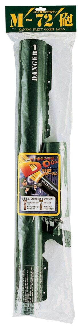M−72砲バズーカ02