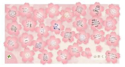 花咲く色紙/桜【お別れ会・送別会・卒業・結婚祝・メッセージカード・寄せ書き・賞状・記念品・プレゼント・贈り物・ギフト】【018575】