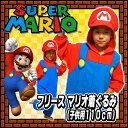 [激安・即納!] マリオ フリース着ぐるみ(110cm)(BAN-031F)【A-1337_555776】