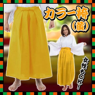 カラー袴/黄色