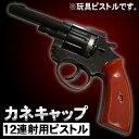 【ピストル】12連発ピストル(玩具ピストル(日本製)) [カネコ]