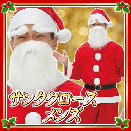 サンタクロース メンズ  [サンタ コスプレ サンタ コスチューム クリスマス 衣装]【015596】