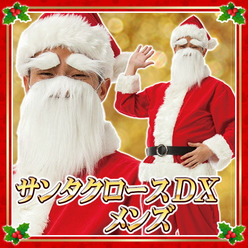サンタクロースDX メンズ  [サンタ コスプレ サンタ コスチューム クリスマス 衣装]【015602】