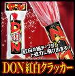 DON紅白クラッカー(1本入)【パーティークラッカー】
