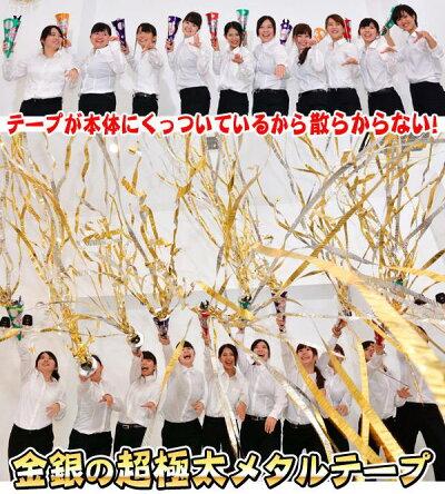 【投げテープ】キラキラテープシャワー(4個入)[投げテープパーティーグッズカネコイベントゲーム結婚式二次会合コンお祝いグッズ]【_104003】