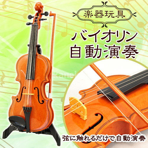 バイオリン自動演奏(ブラウン)[玩具楽器 おもちゃ バイオリン 自動演奏 手動演奏 子供用 音楽雑貨] 【B-2821_237017】