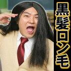 THEカツラロン毛(黒髪)【824381】