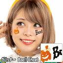 【20点までメール便も可能】 グリッター Boo!! Ghost  [ゴースト 幽霊 パンプキン フェイスシール ボディシール ア…