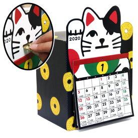 【2点までメール便も可能】招き猫貯金カレンダー2020 [カレンダー 貯金箱 貯金 節約 ちょきん 貯める へそくり おもしろカレンダー 貯金グッズ アルタ]【B-3224_056812】