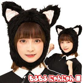 もふもふにゃんにゃん 黒 [猫 かぶりもの ネコ コスプレ もふもふ コスチューム 動物 衣装 仮装]【C-0811_890065】