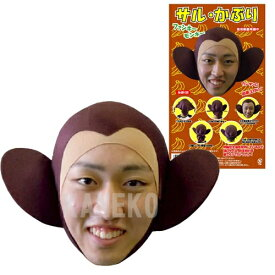 [イベント コスプレ] サルかぶり [さる マスク 猿 かぶりもの コスプレ 仮装 変装 動物マスク]【C-0760_112349】