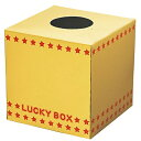 【2点までメール便も可能】 金の抽選箱(紙製)[抽選 イベント パーティーゲーム パーティーグッズ]【B-0020_778569】