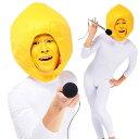 [イベント コスプレ] めちゃめちゃレモン(大人用レモンマスク ※マイク 顔ペン(黄色)は付属していません) [オカレ…