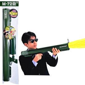 M-72砲バズーカ クラッカー(超おトク!弾2発付き) 【K-2701_100715】u89 f92