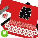 [日本製 57%OFF!] お祭りはっぴ 大人 法被 [輪つなぎ(赤)][大人用(M)]【A-0247_】