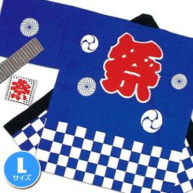 [日本製 54%OFF!] お祭りはっぴ 大人 法被 [市松柄(青)][大人用(L)]【A-0250_】