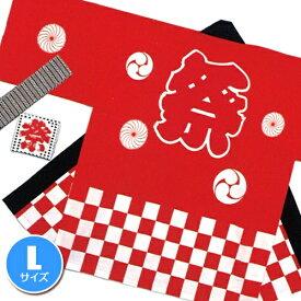 [日本製 54%OFF!] お祭りはっぴ 大人 法被 [市松柄(赤)][大人用(L)]【A-0253_】