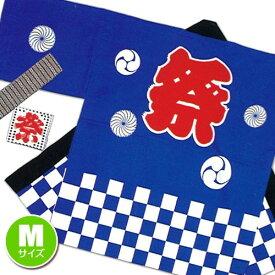 【1点までメール便も可能】 [日本製 57%OFF!] お祭りはっぴ 大人 法被 [市松柄(青)][大人用(M)]【A-0259_】