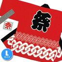 [日本製 54%OFF!] お祭りはっぴ 大人 法被 [輪つなぎ(赤)][大人用(L)]【A-0260_】