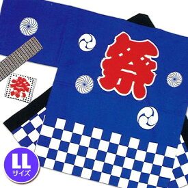 [日本製 55%OFF!] お祭りはっぴ 大人 法被 [市松柄(青)][大人用(LL)]【A-1964_KH-20108】