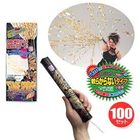 ☆【お徳用】【送料無料】 【スパイダー】100本セット ステージスパイダー(※個別包装がない場合あり) [散らからないクラッカー テープが出るけど片付け簡単] [お得 おトクセット カネコ パーティークラッカー お祝い 結婚式]【K-9005】u89
