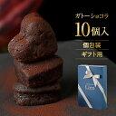 【ガトーショコラ10個入ギフト】母の日 高級 個包装 ハート オシャレスイーツ 誕生日 プレゼント お取り寄せ チョコレ…