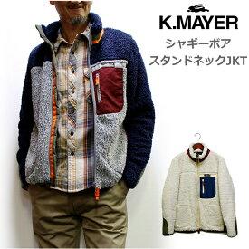 クリフメイヤー シャギーボアジャケット2019年モデル (KRIFF MAYER BOA JKT)