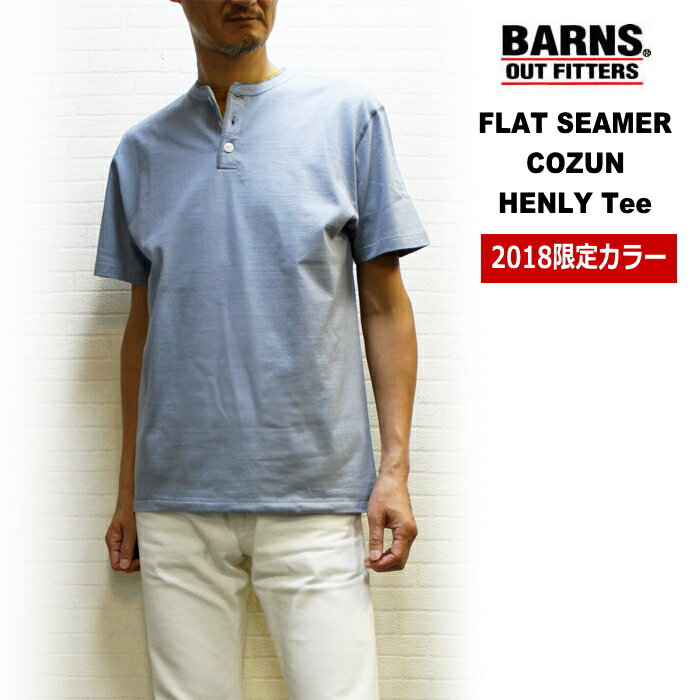 セール!BARNS(バーンズ) ヴィンテージヘンリーネックTシャツBR-8146 無地半袖Tシャツ