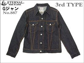 ETERNAL(エターナル) 3ndタイプのGジャン No.887 ワンウォッシュ