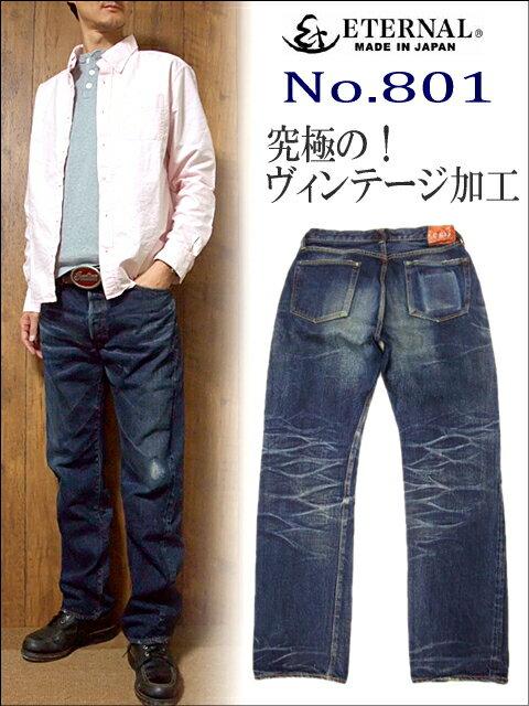 【5%オフ!】ETERNAL No.801 ヴィンテージ加工ストレートジーンズ