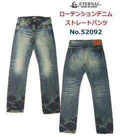 ETERNAL(エターナル) ローテンションデニム素材ストレートパンツ No.52092