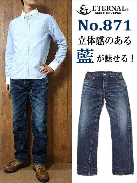 【5%オフ】ETERNAL No.871 エターナル ヴィンテージ加工ジーンズ/メンズ【送料無料】