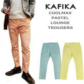 カフィカ クールマックス パステルカラー ラウンジトラウザーパンツ(KAFIKA COOLMAX LOUNGE TROUSERS KFK120)