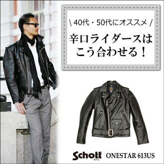 SCHOTT ダブルライ dozen onestar 613 US (ショットダブルライ dozen) ( Schott shot leather Jean shot riders) 5P13oct13_b