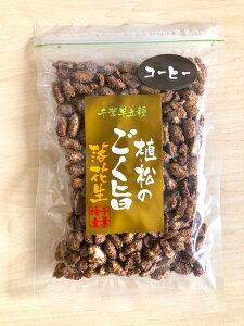 コーヒー糖 千葉県産 千葉半立種 200g 落花生 むき実 ピーナッツ 酒つまみ 贈答品 植松商店