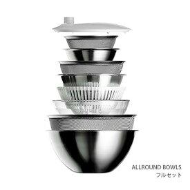 ALLROUND BOWLS ( オールラウンドボウルズ ) フルセット ( ボウル ざる サラダスピナー セット ) 【あす楽】.