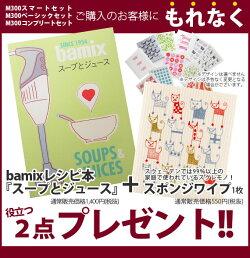 bamixプレゼント/レビュー企画