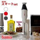 bamix ( バーミックス ) M300 スマート セット (メーカ保証5年) ハンディタイプ の フードプロセッサー 【プレゼン…