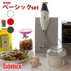 bamix(バーミックス)M300ベーシックセット