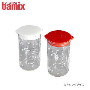 bamix ( バーミックス ) ミキシング グラス 計量カップ 【 正規販売店 】【あす楽】.