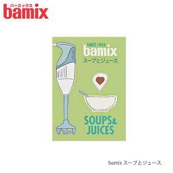 bamix(バーミックス)「スープとジュース」レシピ本