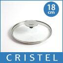 CRISTEL クリステル鍋 グラフィットシリーズ / Lシリーズ 共通  ガラス製 蓋  ドームガラスふた 18cm 【RCP】.