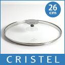 CRISTEL クリステル鍋 グラフィットシリーズ / Lシリーズ 共通  ガラス製 蓋 ドームガラスふた 26cm 【smtb-ms】【RCP】.